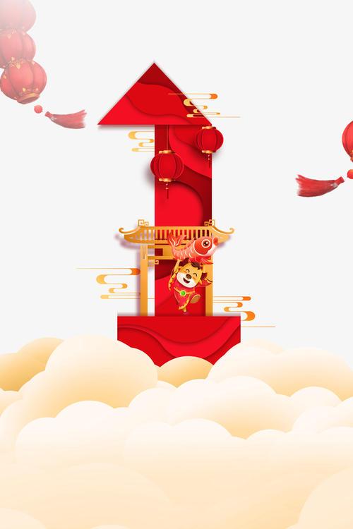 新年春节元旦倒计时元素