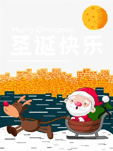 早安圣诞快乐