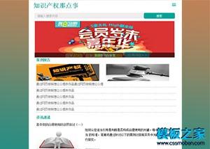 wap文章新闻cms系统模板