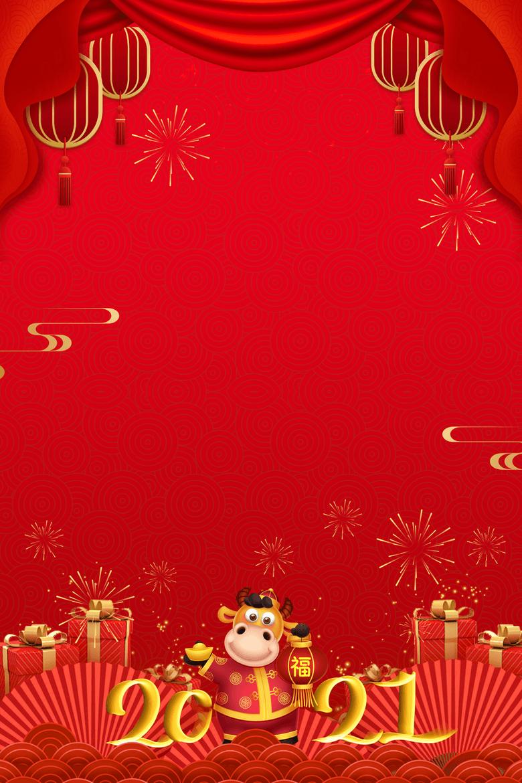 元旦新年中国风背景