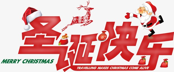 圣诞快乐中文艺术字