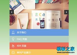 商务科技手机wap模板