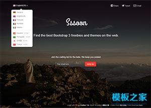 网站上线临时页面page模板