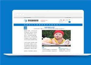 蓝色新闻资讯类网站织梦模板