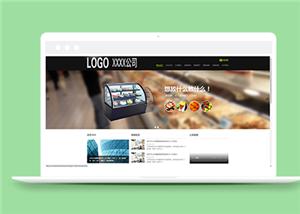 冰柜生产销售企业网站模板