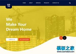 挖掘机生产设备企业官网html模板