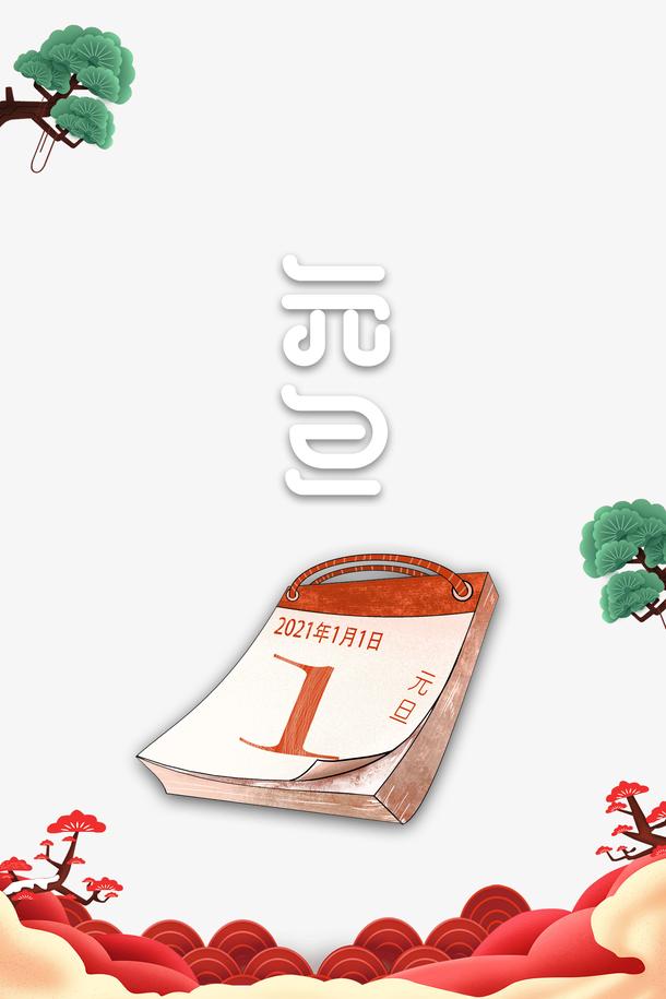 1月1日元旦节日历