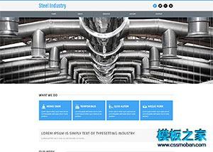 CNC机械加工厂企业网站模板