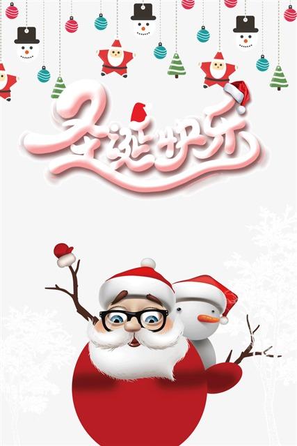 圣诞快乐创意插画