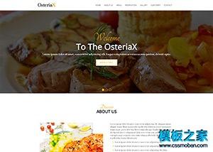 西式餐厅美食类网站模板