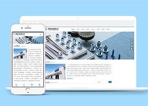 五金机械零件产品图文介绍网站模板