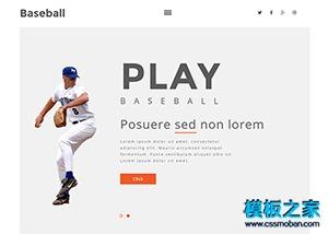 棒球运动专题bootstrap模板
