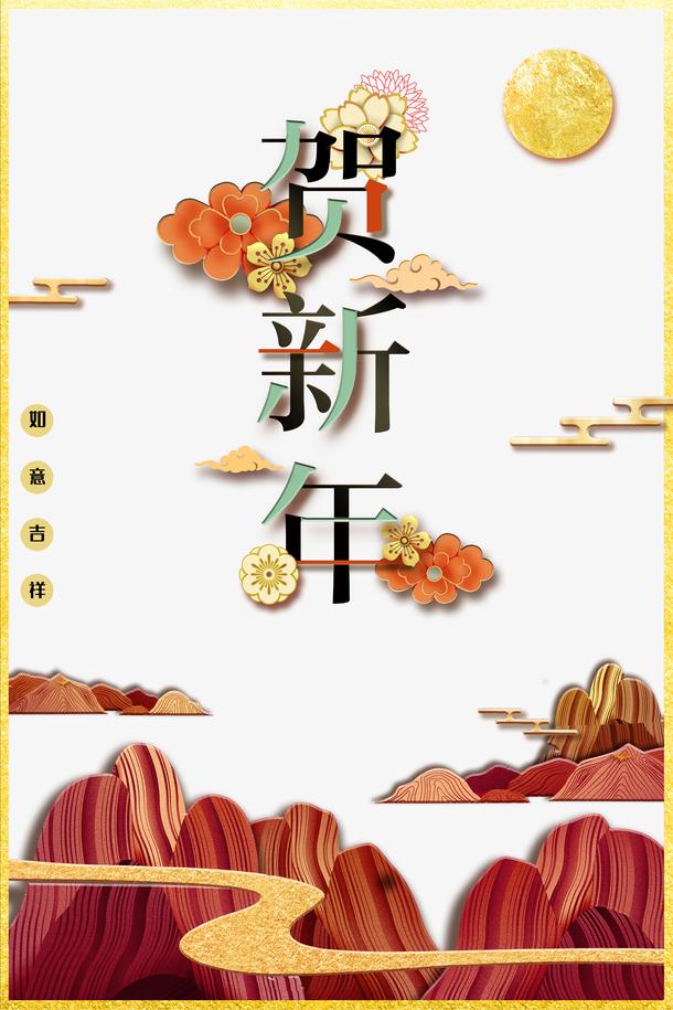 迎新年贺新春主题画