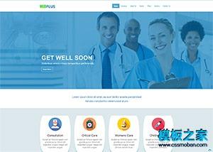 医疗科研网站模板