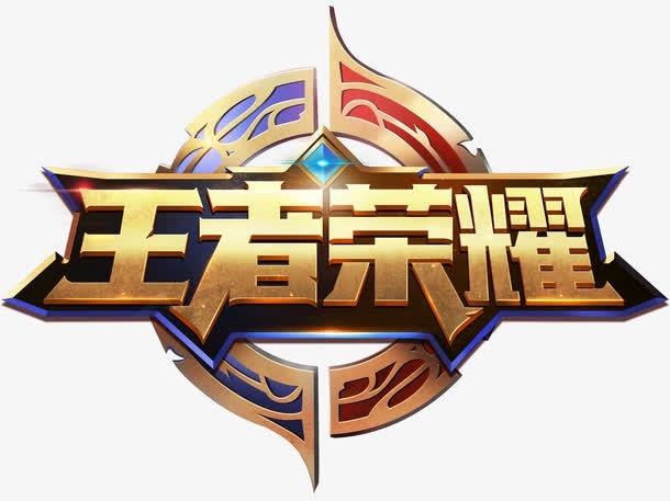 王者荣耀logo标志