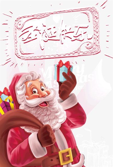 圣诞节快乐祝福带字图片