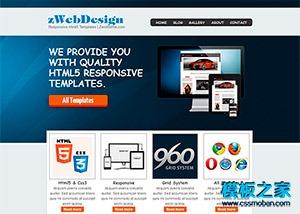 web设计公司官网模板