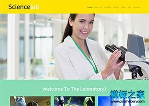 医疗科研企业官网模板