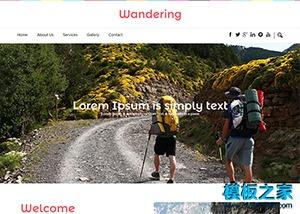 徒步自由行旅游社网站模板