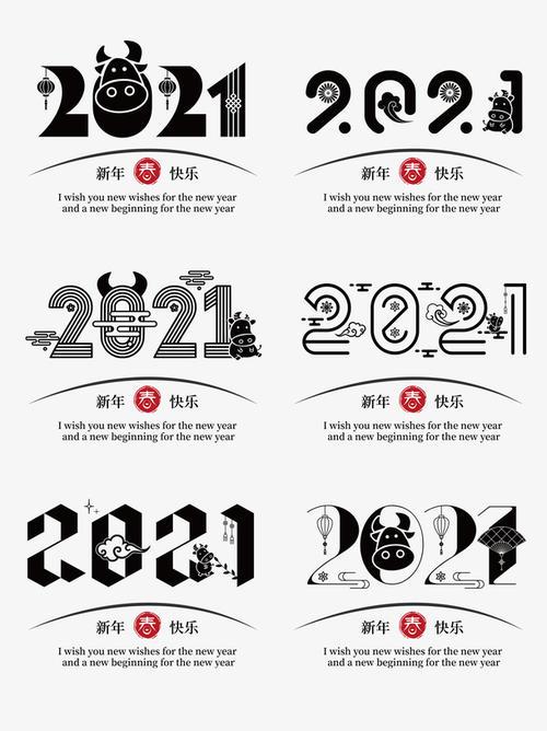 手写2021数字字体