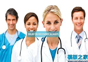 专业医生网站模板