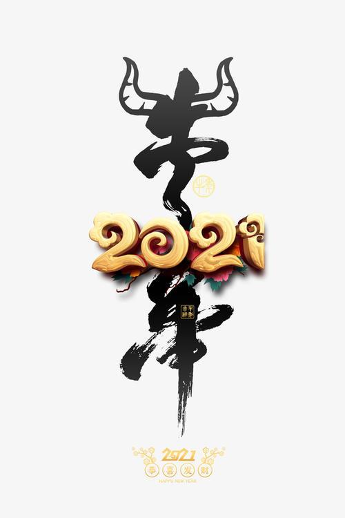 2021牛年水墨字体