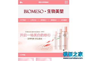 美容化妆产品销售wap手机网站模板