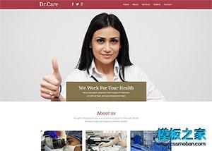 美容医院医疗行业网站模板