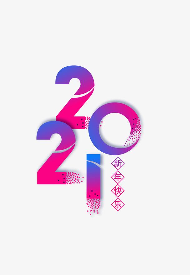 渐变2021艺术字