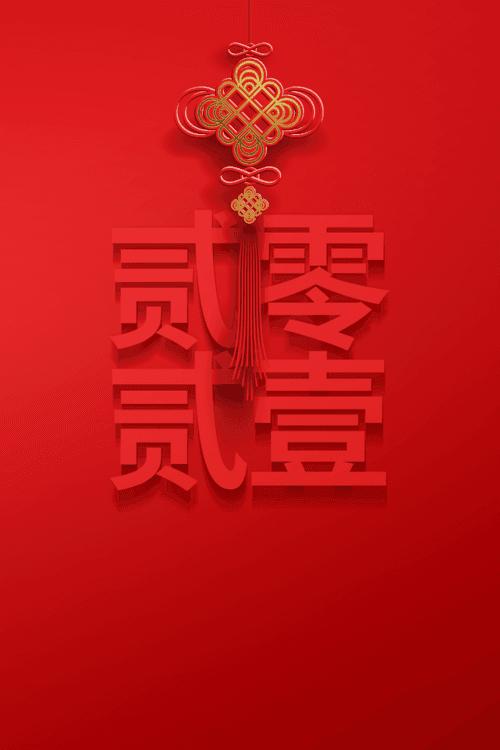 2021中国风喜庆背景