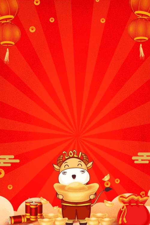 春节手绘牛中国风背景
