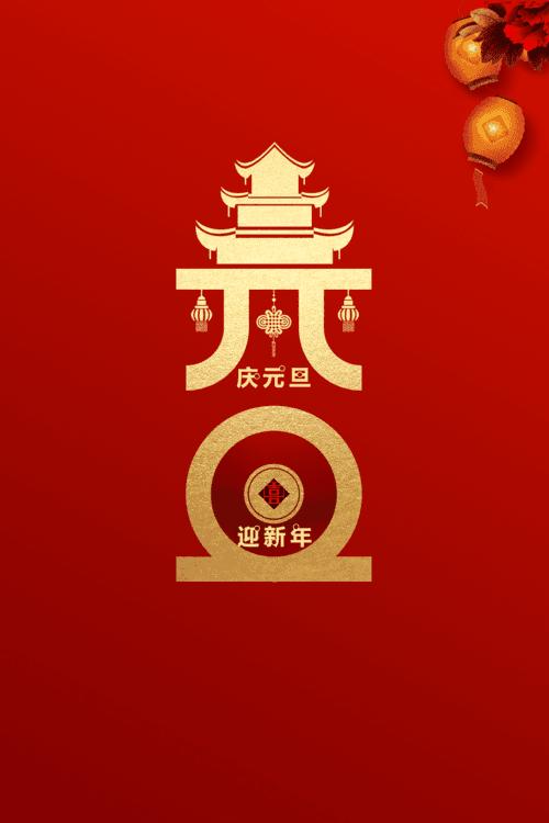 元旦灯笼花朵中国风背景