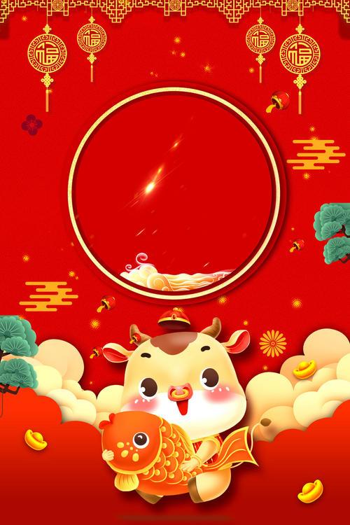 牛年锦鲤中国风背景