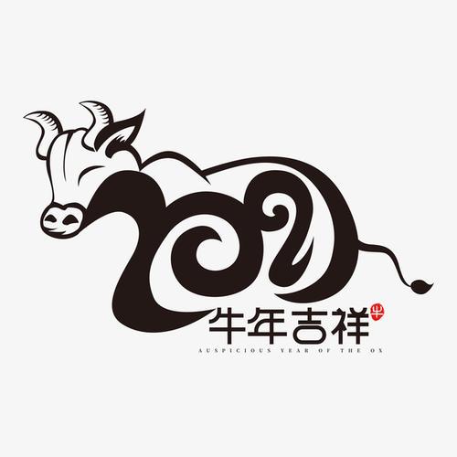 2021牛年吉祥艺术字体