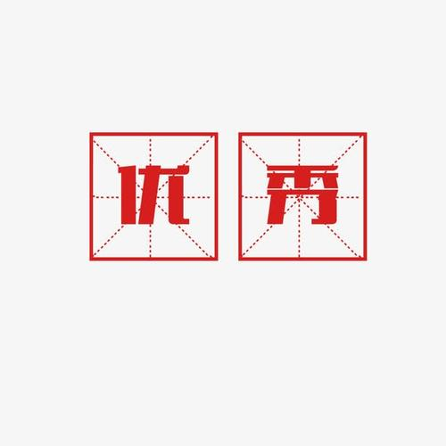 优秀田字格字体