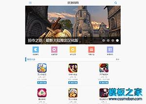 手机游戏wap软件网站模板