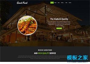 油炸小吃店网站模板