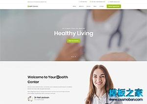 康复医院网站模板