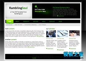 商业网站整站模板