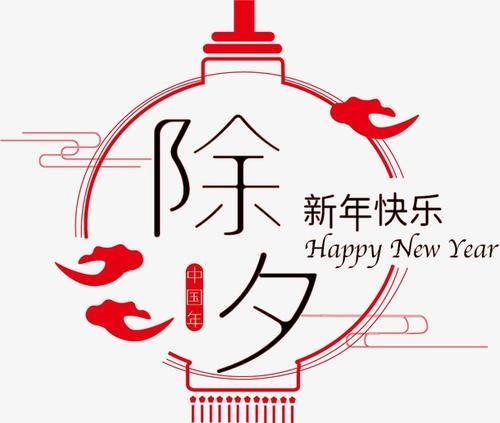 除夕新年快乐
