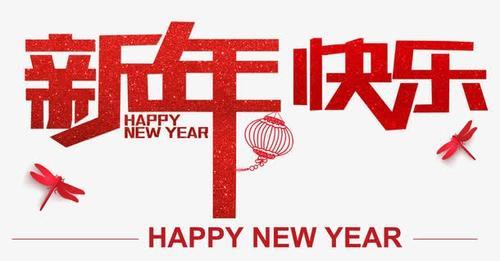 牛年新年快乐