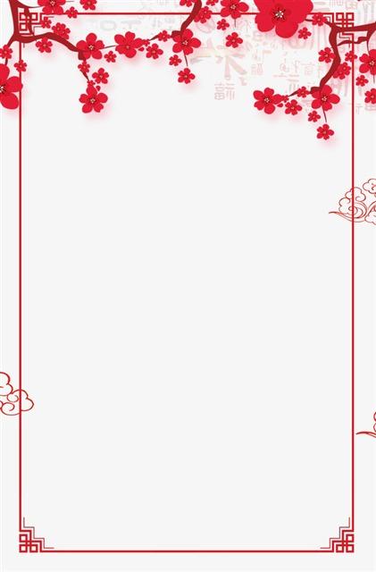 中国风梅花元旦装饰边框