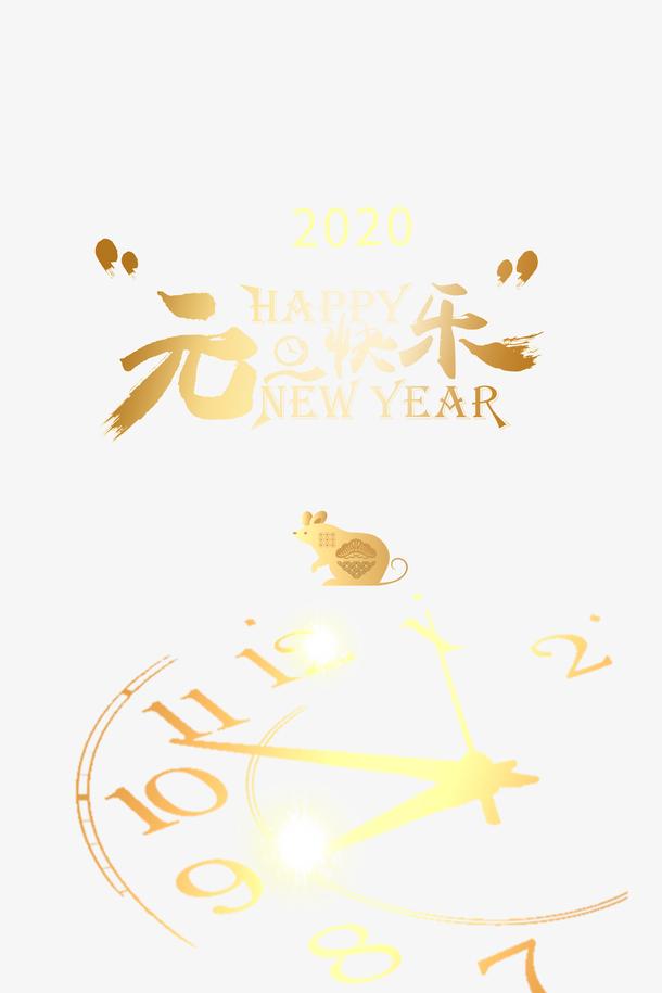 创意大气2021元旦快乐海报背景