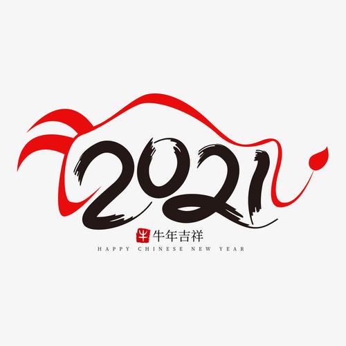 2021牛年吉祥