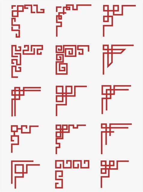 中国风回形纹边框