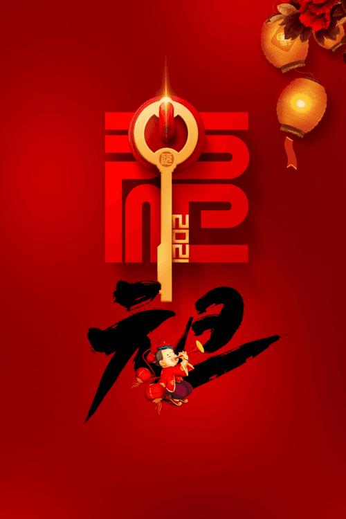 手绘吉祥元旦节红色海报