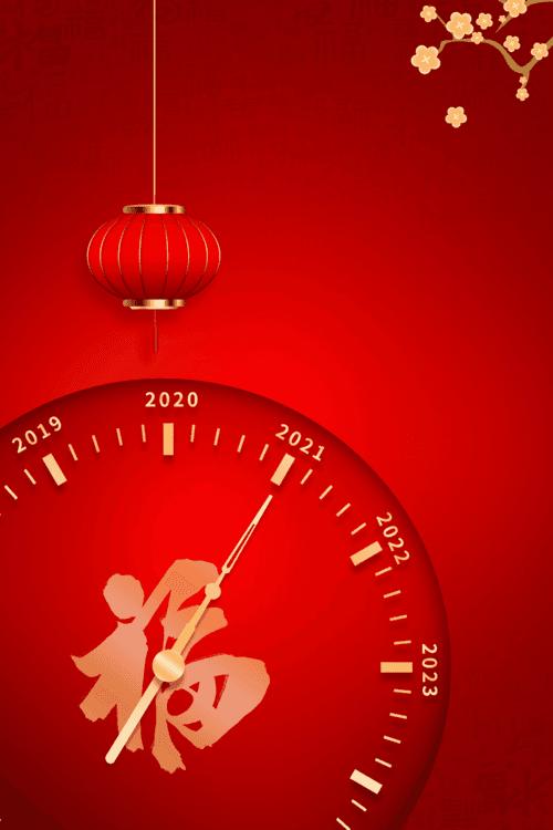 元旦春节背景图