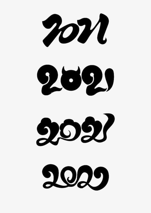 2021年各种艺术字体