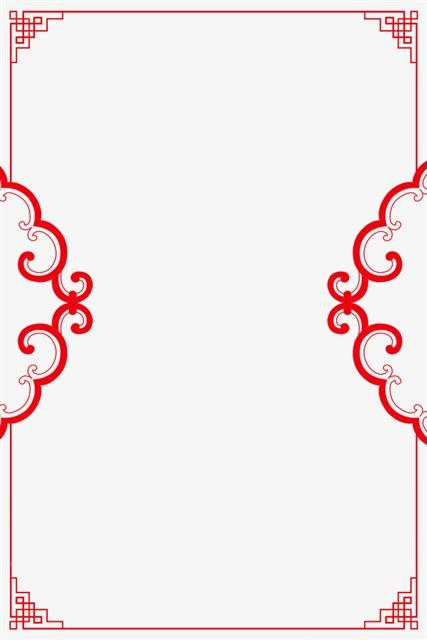 红色祥云花纹装饰边框