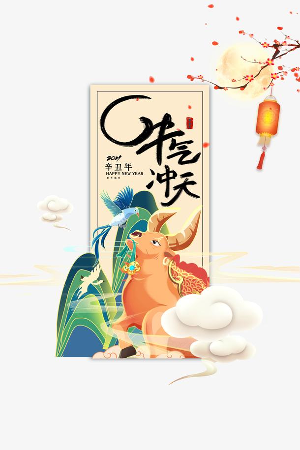 牛气冲天手绘春节海报